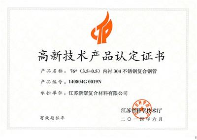 76高新产品认定证书